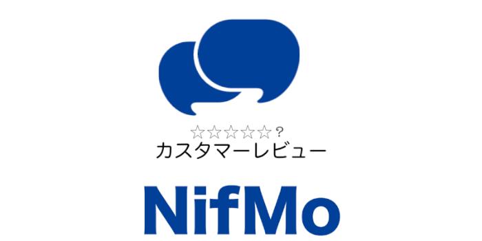 NifMoの評判は良い?悪い?