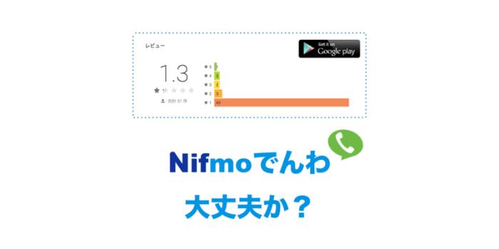 「Nifmo」は無制限かけ放題があるレアな格安SIM!ところが…