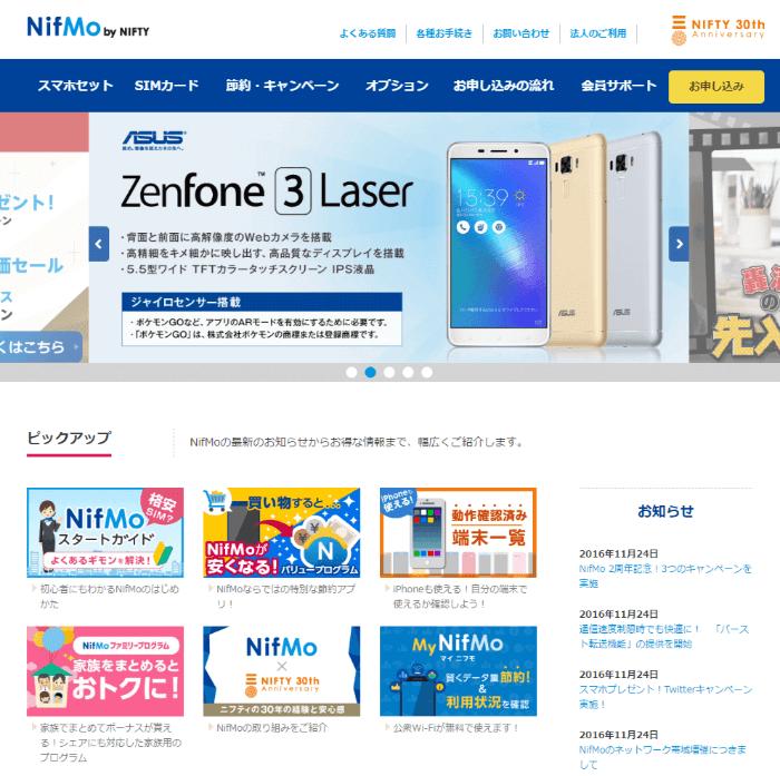 NifMo(ニフモ)のHP画像