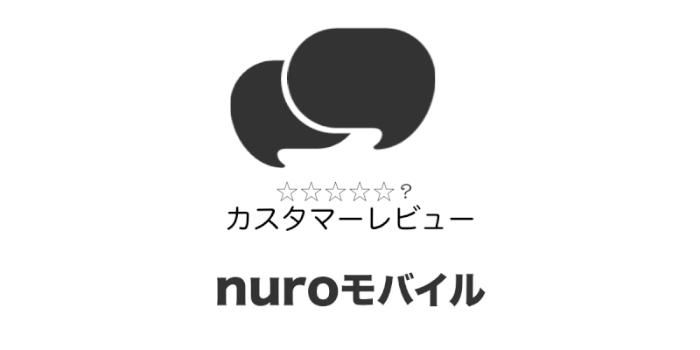 nuroモバイルの評判は良い?悪い...