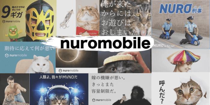 異端な広告が気になるSONY系の格安SIM「nuroモバイル」の魅力と欠点