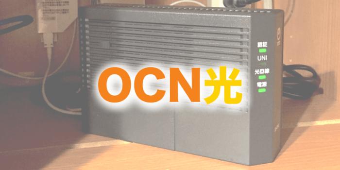 OCN光って実際どうなの?契約した流れと速度等の感想