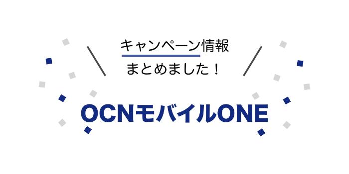 【2018年11月版】OCN モバイル ONEのキャンペーンと割引特典まとめ