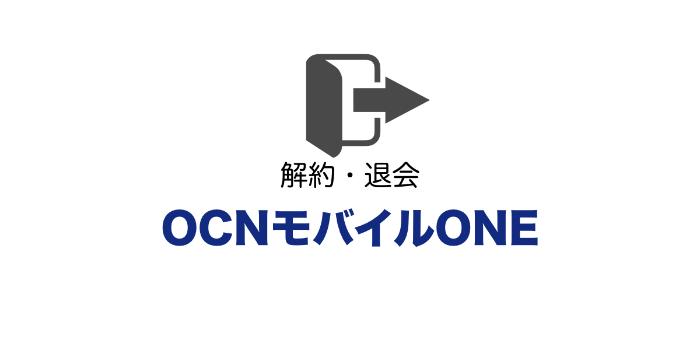 間違いがちなOCN モバイル ONEの解約方法を優しく解説