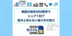 格安SIM業界の実力者!「OCN モバイル ONE」の特長やメリットをレビュー