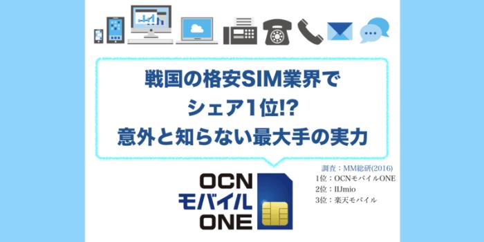 激戦の格安SIM業界でシェア上位常連「OCN モバイル ONE」の特徴と実力