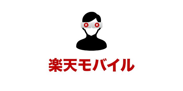 大人気の格安スマホ「楽天モバイル」ってどうなの?with楽天モバイルマン