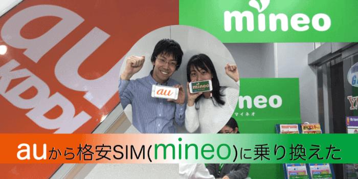 体験レポ!auから格安SIM(mineo)への乗り換えをわかりやすく解説