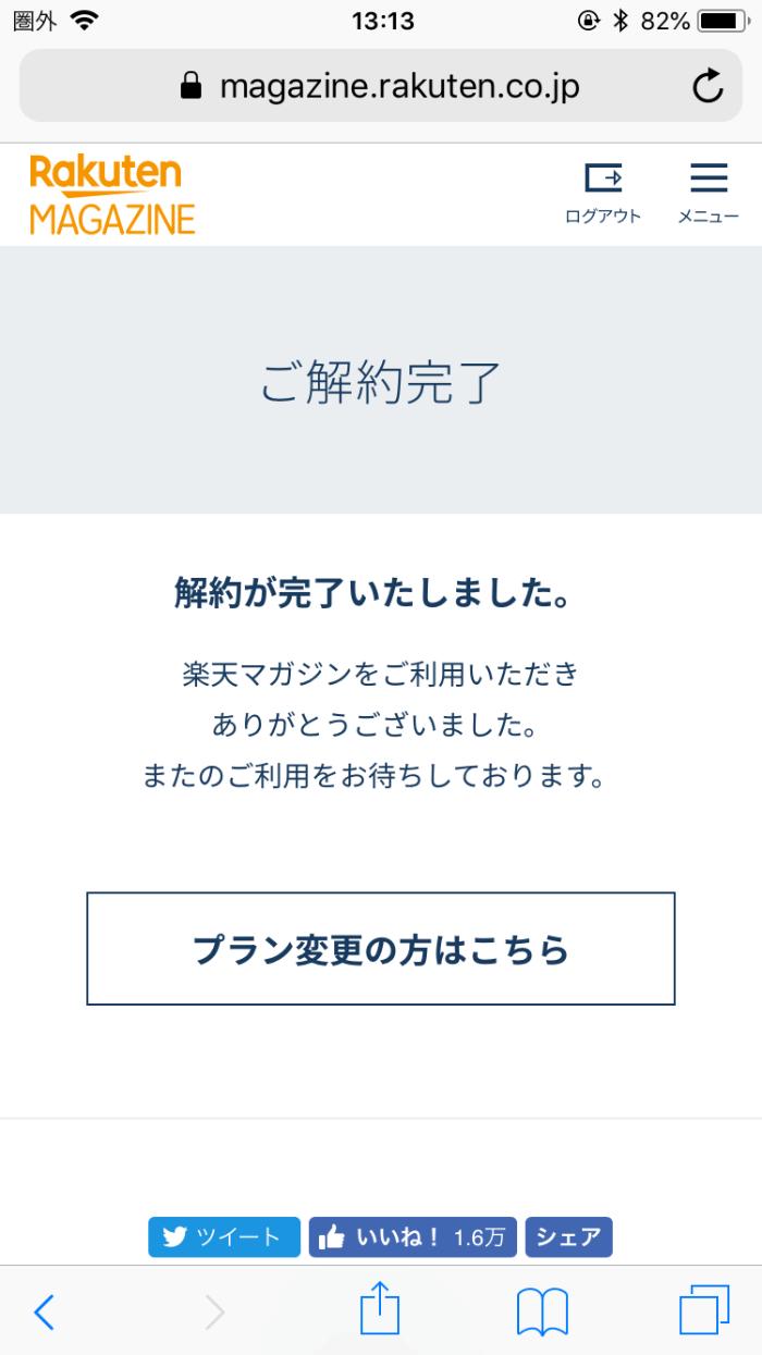マガジン 解約 楽天