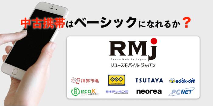 リユースモバイル・ジャパン(RMJ)を取材!中古携帯市場の現状と未来