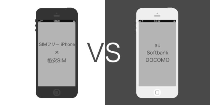 【料金比較】SIMフリーiPhoneで格安SIM運用 VS 3大キャリアの2年縛りiPhone