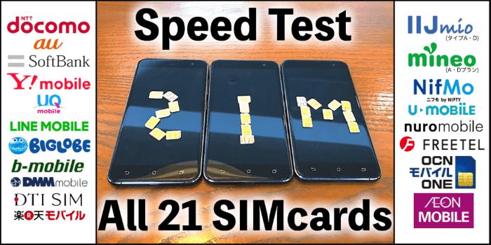 格安SIMの通信速度をガチ比較!主要MVNO16社に大手携帯3社を添えて