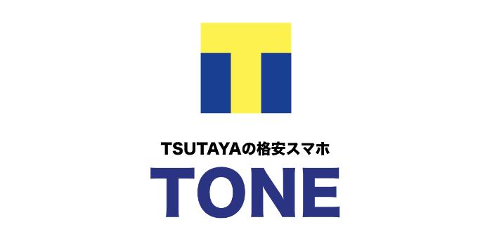月1000円!子供や高齢者向けのTSUTAYAの格安スマホ「TONEモバイル」とは?