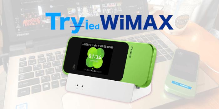 Try WiMAXを実際にレンタルして使い心地や通信速度を体験してみた