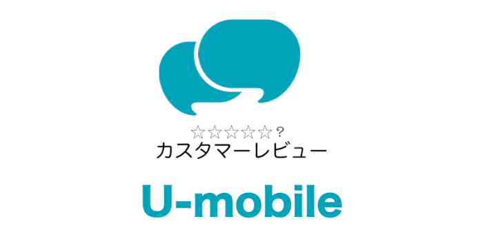 U-mobileの評判は良い?悪い?