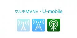 LTE高速通信が使い放題のレアな格安SIM「U-Mobile」の魅力や特徴とは?