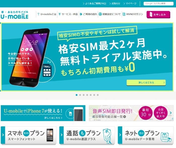 U-mobileのHP画像