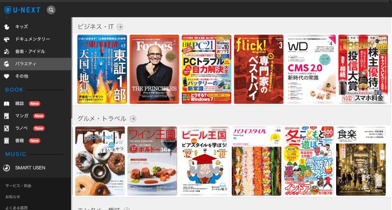 U-NEXTは70冊以上の雑誌が読み放題!実際に使ってみた感想 | XERA