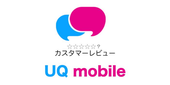 UQモバイルの評判は良い?悪い?
