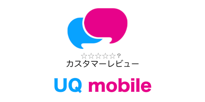 UQモバイルの評判・口コミまとめ