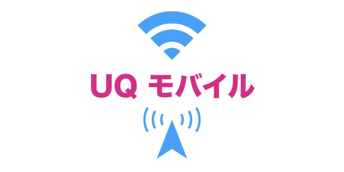 格安SIM界の最速「UQ モバイル」が持つ8つのメリットとは?