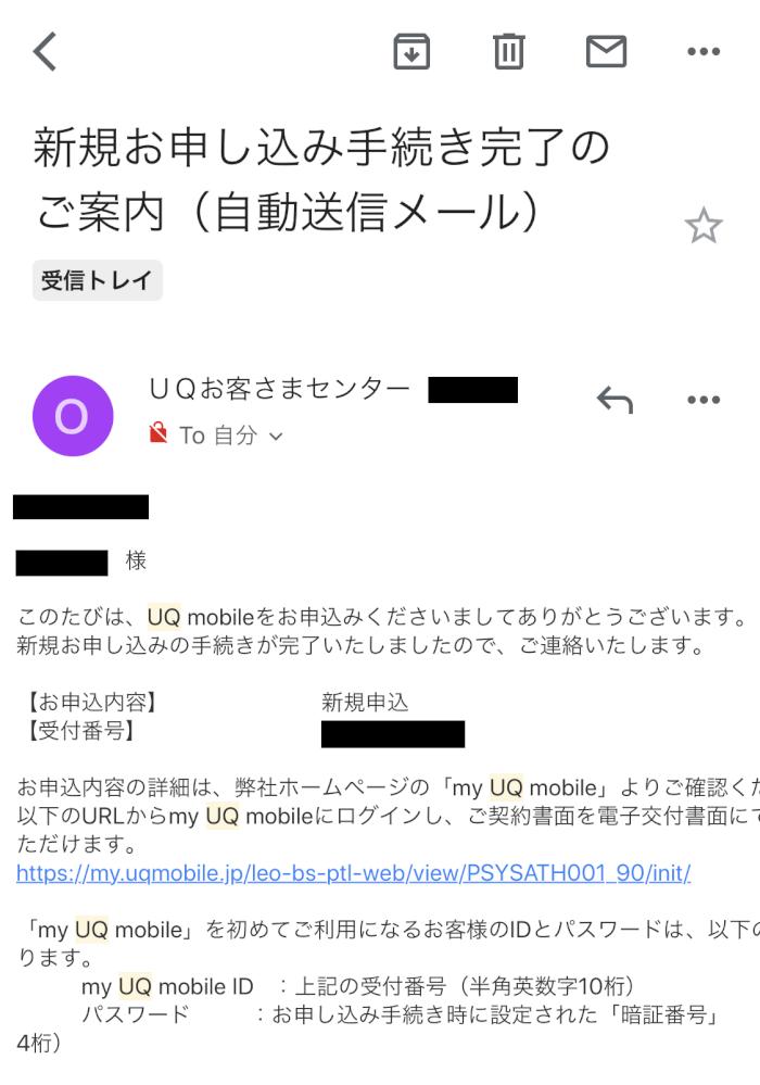 キュー マイ モバイル ユー