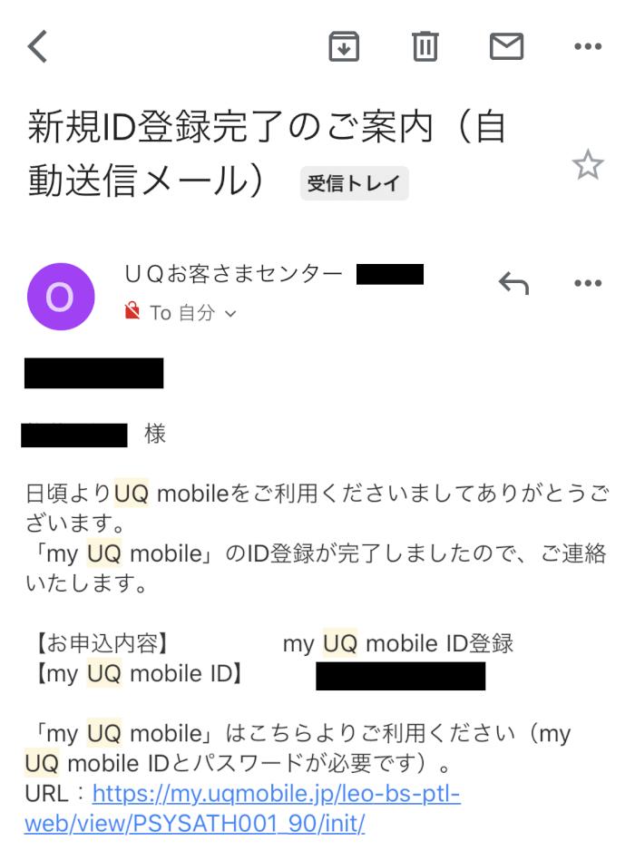 ユー キュー モバイル マイ