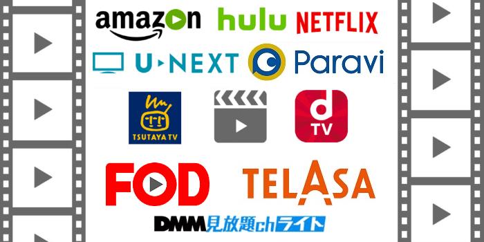 どこがオススメ?定額で映画も見放題の動画配信サービス人気13サイト徹底比較