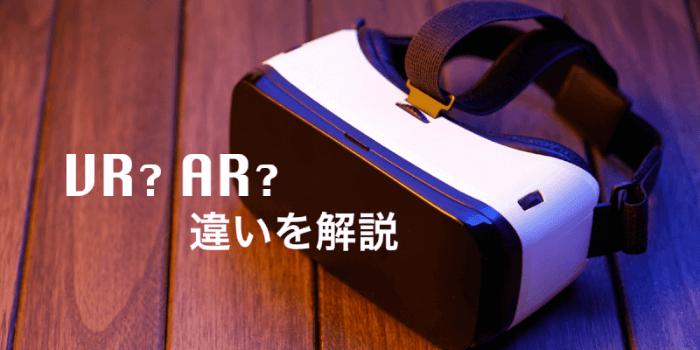 VRとARって何が違うの?関連技術のMR、AV、SR、PMもまとめて解説