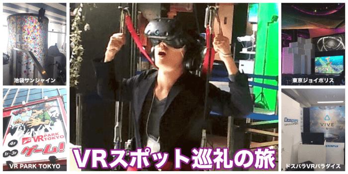 仮想現実へ旅にでよう!東京のVR体験スポット4つ巡ったレポート