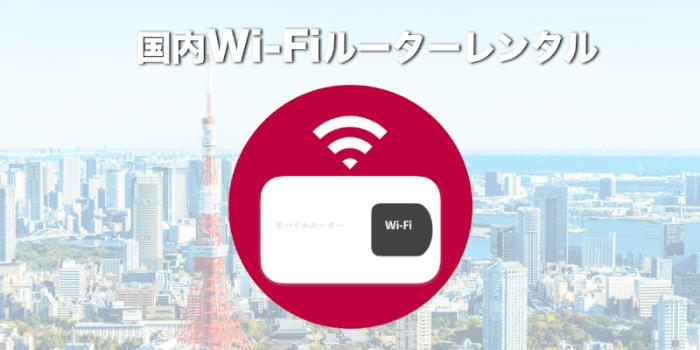 国内向けモバイルWi-Fiルーターレンタル事業社の選び方と格安でオススメの3社