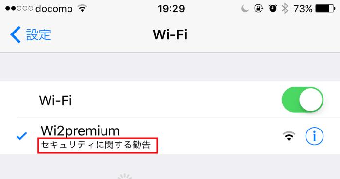 iPhoneのWi-Fiセキュリティに関する警告画面