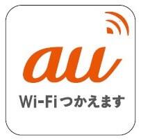 au Wi-Fiのステッカー1