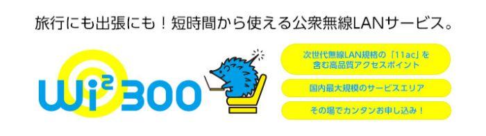 Wi2 300のロゴ