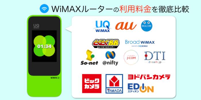 【17年12月】WiMAXのキャンペーン・料金を13社比較して最安の事業者を調べてみた