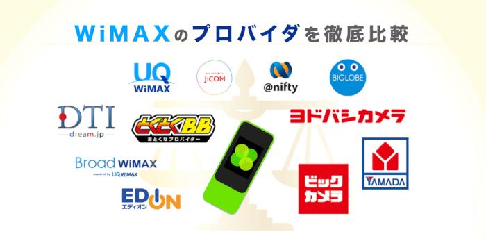 【2019年7月】WiMAXのおすすめプロバイダはどこ?WiMAX2+を提供する14社を徹底比較!