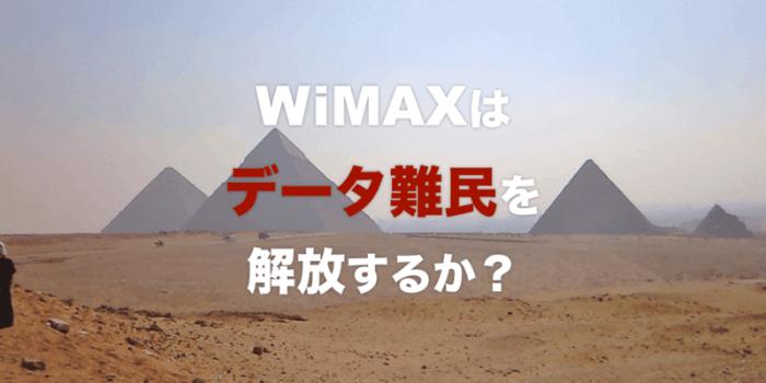 UQ WiMAX 2+の3日制限10GB緩和はデータ難民を救えるか?
