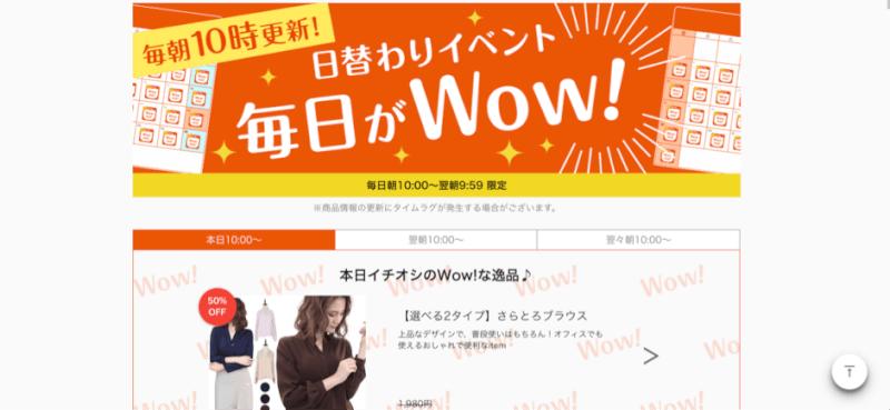 Wowma!(ワウマ)のセールス