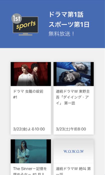 WOWOWドラマ1話無料