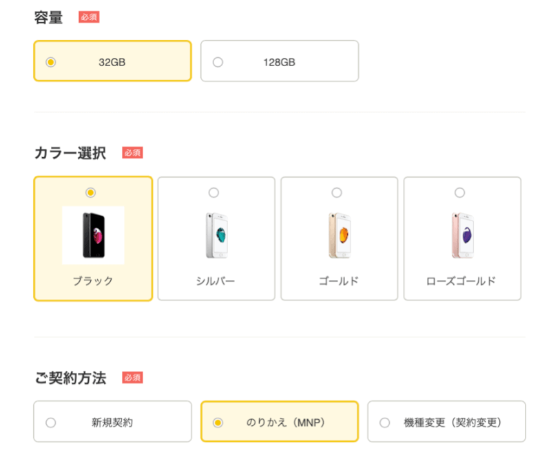 yahoomobileの購入画面