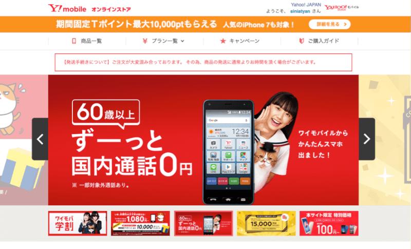 Yahoo!モバイルトップページ
