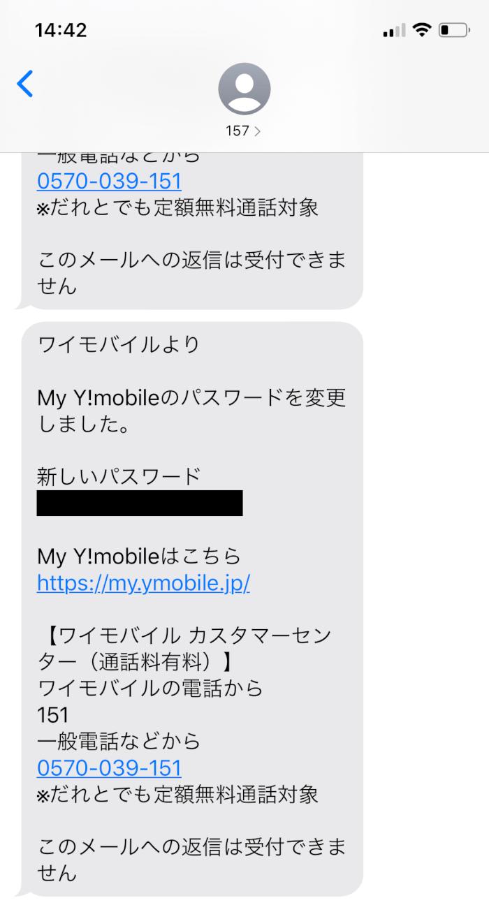 ワイ モバイル 電話 番号 変更